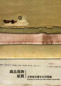 織品服飾.紙質文物保存專有名詞類編