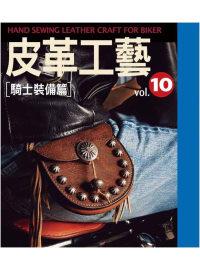 皮革工藝Vol.10:騎士裝備篇
