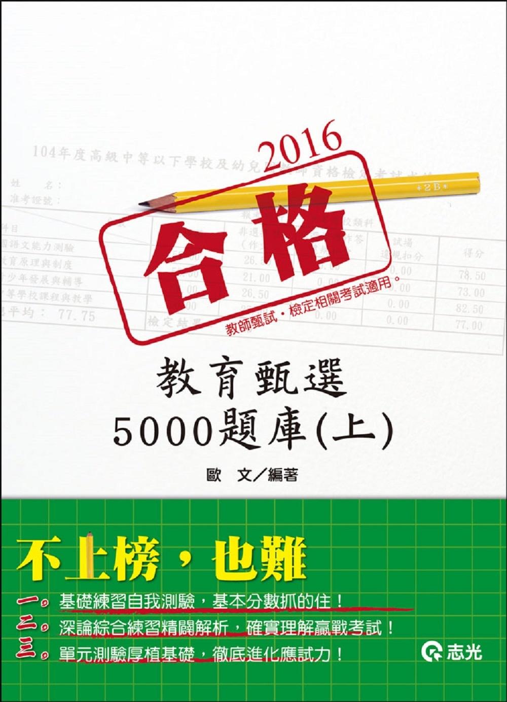 教育甄選5000題庫(上)(教師甄試、教師檢定考試適用)