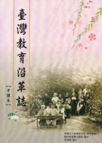 臺灣教育沿革誌