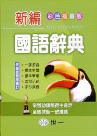 (50K)彩色新編國語辭典