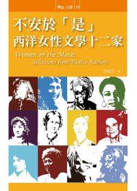 不安於是:西洋女性文學十二家