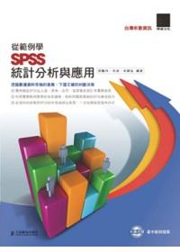 從範例學SPSS統計分析與應用(附CD )