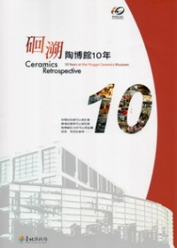 ?溯 : 陶博館10年 = Ceramics retrospective 10 years at the Yingee ceramics museum