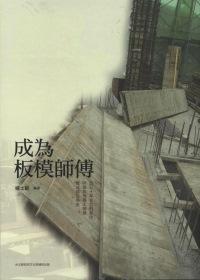 成為板模師傅:近五十年臺北縣都市阿美族板模工師傅養成與生命史