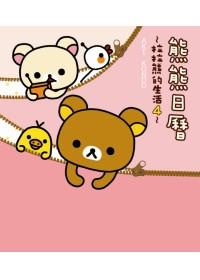 熊熊日曆:拉拉熊的生活 4