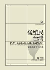 後殖民臺灣:文學史論及其周邊