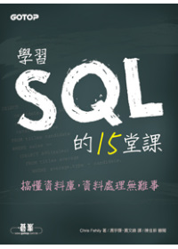學習SQL的15堂課