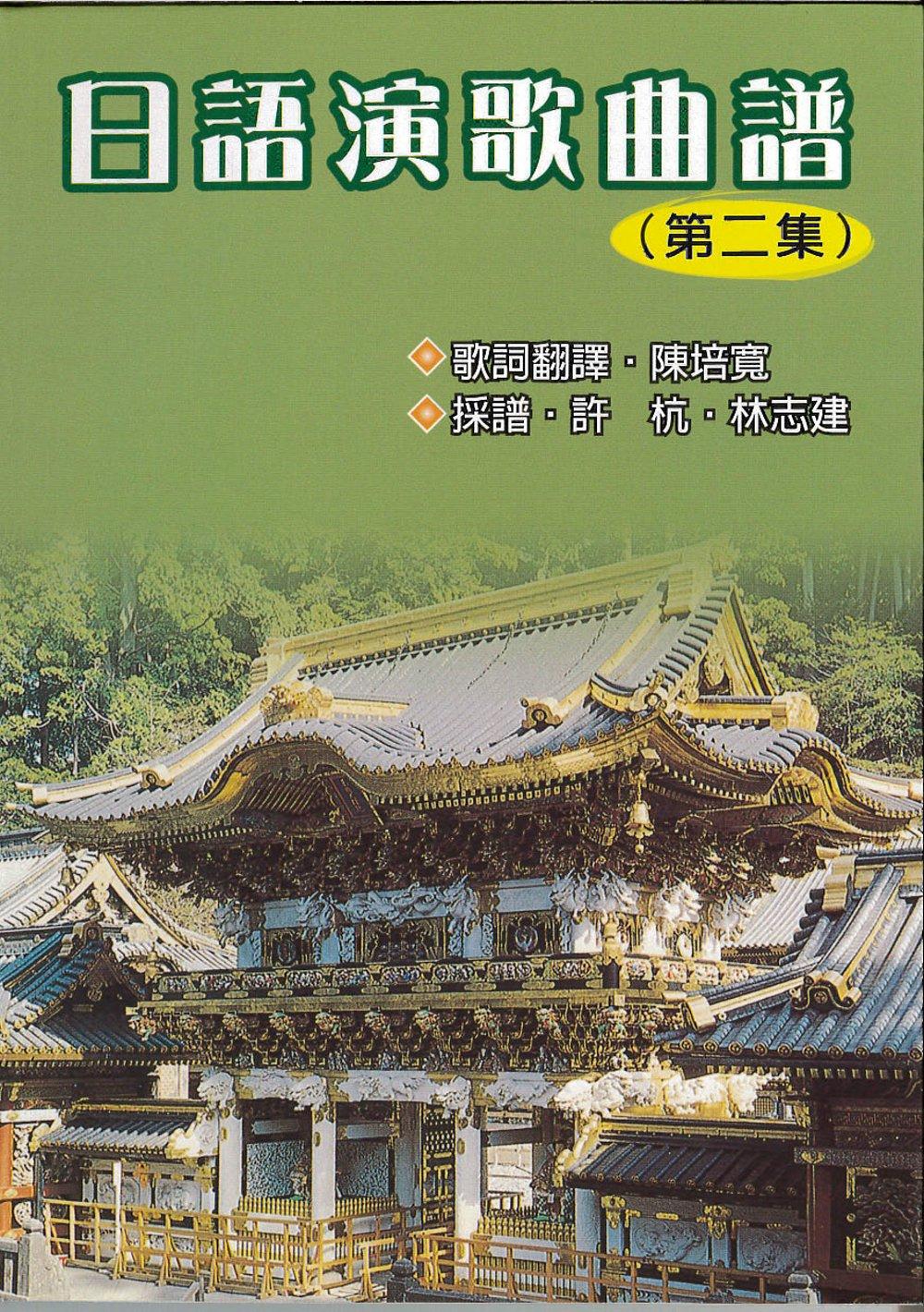 日語演歌曲譜(第二集)