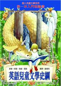 英語兒童文學史綱 : 進入兒童文學第一本入門理論書 = Written for children : an outline of English-language children