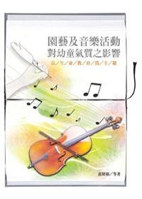 園藝及音樂活動對幼童氣質之影響 :  以生命教育為主題 /