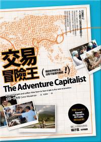 交易冒險王:環遊世界做生意,沒有賣不掉的東西!