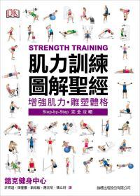 肌力訓練圖解聖經:增強肌力.雕塑體格