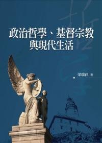 政治哲學、基督宗教與現代生活