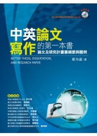 中英論文寫作的第一本書:論文及研究計畫書綱要與體例