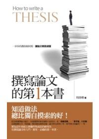 撰寫論文的第1本書 : 一步步的教你如何寫,讓論文輕鬆過關 = How to write a thesis /