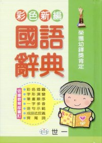 (64K)彩色新編國語辭典