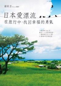 日本愛漂流:在旅行中,找回幸福的勇氣