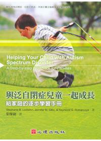 與泛自閉症兒童一起成長 :  給家庭的逐步學習手冊 /