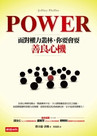 Power!:面對權力叢林,你要會耍善良心機