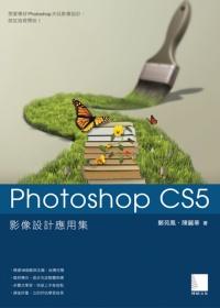 Photoshop CS5影像設計應用集 /