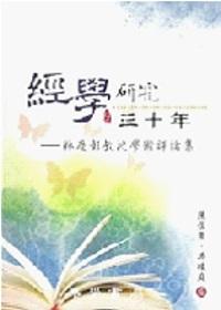經學硏究三十年 :  林慶彰教授學術評論集 /