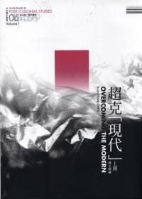 超克「現代」:臺社後/殖民讀本