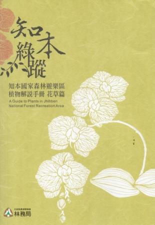 知本綠蹤:知本國家森林遊樂區植物解說手冊~花草篇
