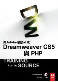 跟Adobe徹底研究Dreamweaver CS5 與 PHP /