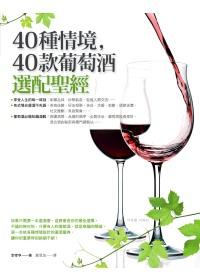 40種情境,40款紅酒:葡萄酒選配聖經