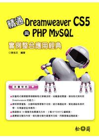 精通Dreamweaver CS5與PHP MySQL實力整合應用經典