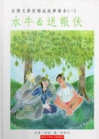 台灣文學家楊逵故事繪本(一)水牛&送報伕[精裝]
