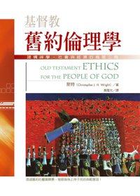 基督教舊約倫理學:建構神學、社會與經濟的倫理三角