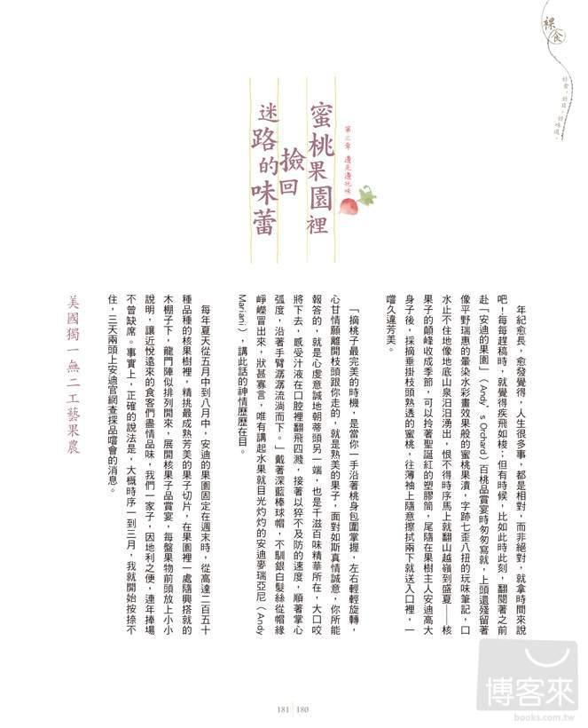 http://im1.book.com.tw/image/getImage?i=http://www.books.com.tw/img/001/049/74/0010497409_b_06.jpg&v=4d53cd95&w=655&h=609