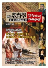 關於教育學的100個故事 =  100 stories of pedagogy /