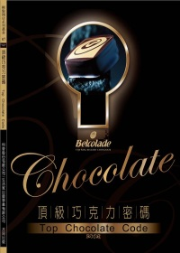 頂級巧克力密碼