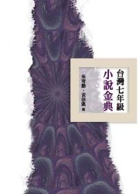 臺灣七年級小說金典