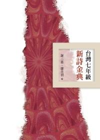 臺灣七年級新詩金典