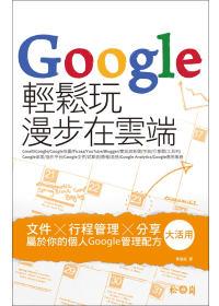 輕鬆玩Google, 漫步在雲端