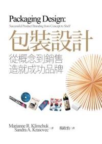 包裝設計:從概念到銷售造就成功品牌