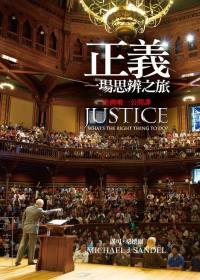 正義:一場思辨之...