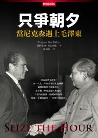 只爭朝夕:當尼克森遇上毛澤東