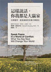 這樣說話,你我都是大贏家:化解衝突、創造連結的非暴力溝通法