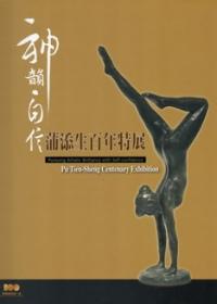 神韻.自信 : 蒲添生百年特展 = Pursuing Artistic Brilliance with Self-confidence : Pu Tien-Sheng Centenary Exhibition /