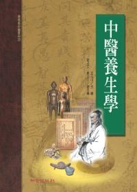 中醫養生學 /