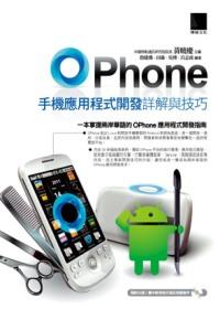 OPhone手機應用程式開發詳解與技巧