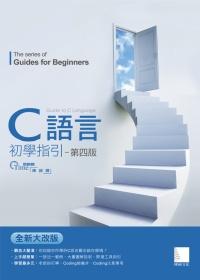 C語言初學指引(第四版)