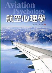 航空心理學