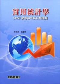 實用統計學:SPSS動態操作展示與應用