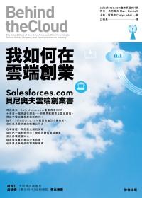 我如何在雲端創業:Salesforces.com貝尼奧夫雲端創業書
